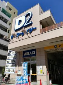 ケーヨーデイツー三田店の画像2