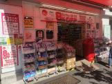 薬の福太郎 春日駅前店