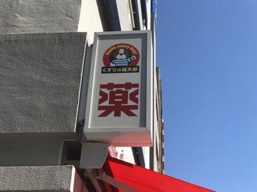 薬の福太郎 春日駅前店の画像2