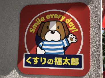 薬の福太郎 春日駅前店の画像3
