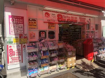 薬の福太郎 春日駅前店の画像4