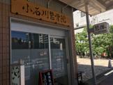 小石川整骨院