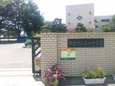 甲府市立北西中学校の画像1