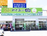 めぐみの郷 塩屋北店