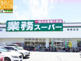 業務スーパー塩屋北店