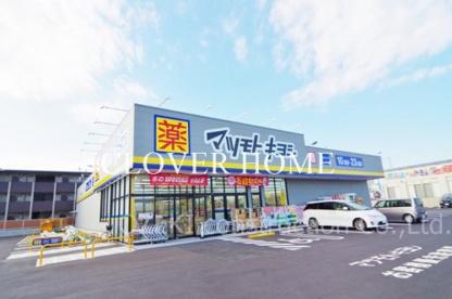 マツモトキヨシ 越谷レイクタウン店の画像1