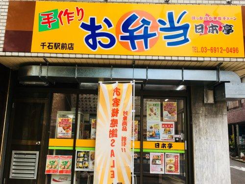 【閉店】日本亭 千石駅前店