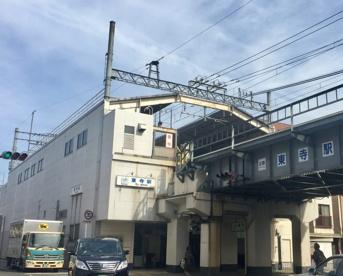 東寺駅の画像1