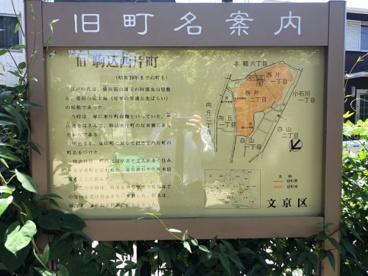 西片公園の画像5