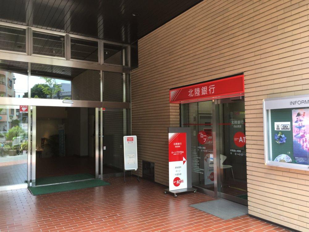 北陸銀行 白山支店