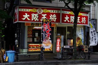 大阪王将 玉造店の画像1