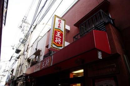餃子の王将 玉造店の画像1