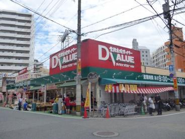 ダイキョーバリュー大橋店の画像1