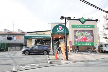スーパーマーケット三徳長沼店の画像1