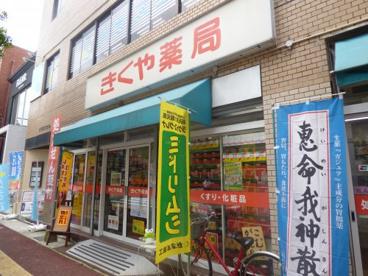 きくや薬局大橋駅前店の画像1