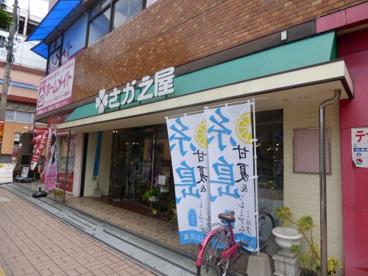 さかえ屋 大橋西口店の画像1