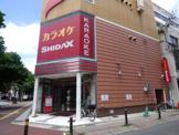 カラオケ シダックス 福岡大橋駅前クラブ