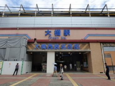 大橋駅の画像1