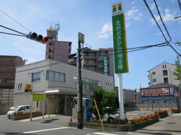 北おおさか信用金庫 赤川町支店の画像1