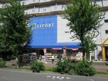 ライフォート赤川店の画像1