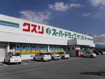 薬のサンロード小笠原店の画像1