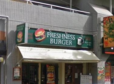 フレッシュネスバーガー 江戸川橋店の画像1