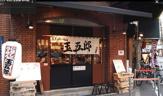 煮干しらーめん 玉五郎 本町店