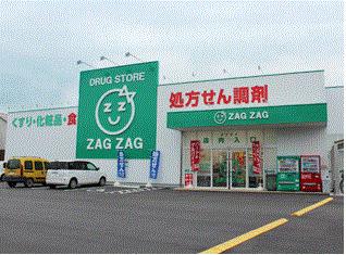 ザグザグ中庄店の画像1