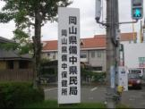 岡山県備中県民局