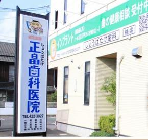 医療法人社団正畠歯科医院の画像1