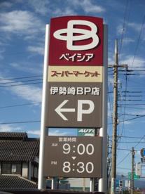 ベイシアスーパーマーケット伊勢崎BP店の画像1