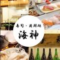 寿司・貝鮮処 海神(わだつみ)