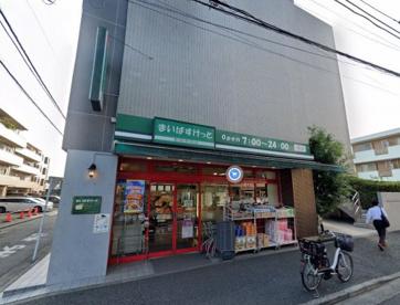 まいばすけっと 大倉山店の画像1