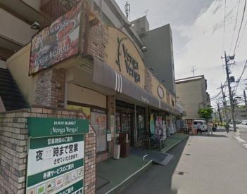 フレスコ ベンガベンガ 駒岡店の画像1