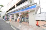 ローソン丸山台二丁目店