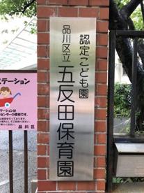 五反田保育園の画像1