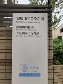 品川区五反田第二保育園の画像2
