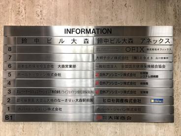 大空と大地のなーさりぃ大森駅前園の画像3