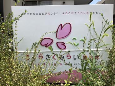 さくらさくみらい東大井保育園(旧:ひがしおおいさくらさく保育園)の画像1