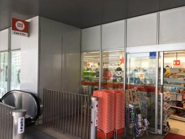 100円ショップ キャン・ドゥ エルアージュ小石川店の画像3