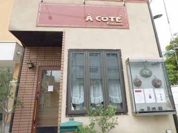 フランス菓子「アコテ・パティスリー」の画像