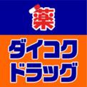 ダイコクドラッグ鶴橋駅北店