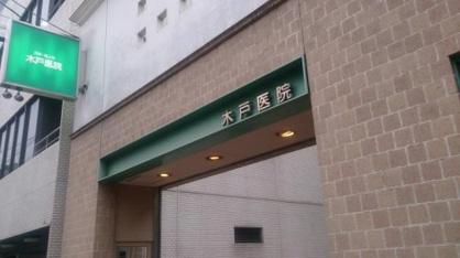 木戸医院の画像1