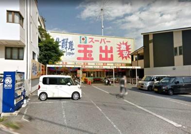 スーパー玉出 天美店の画像1