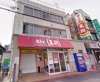 餃子の王将 尼崎三和店の画像1