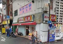 餃子の王将 立花店