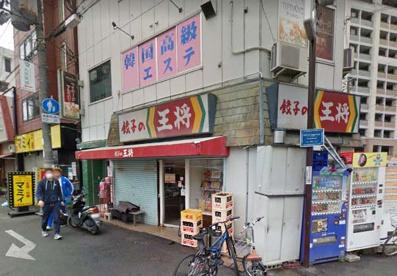 餃子の王将 立花店の画像1