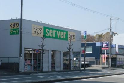サーバ尼崎東店の画像1