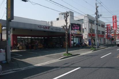 フレッシュしみず園田店の画像1