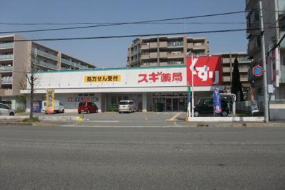 スギ薬局 東園田店の画像1